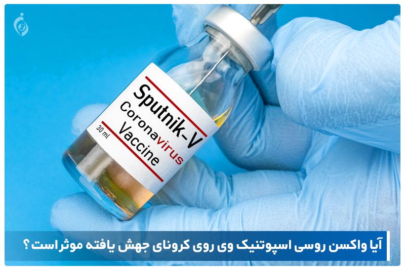 واکسن اسپوتنیک روسی